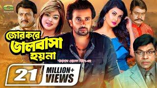 Bangla Movie | Jor Kore Valobasa Hoy Na | জোর করে ভালোবাসা হয় না | Shakib Khan | Shahara