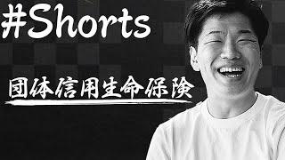【借金チャラ】絶対に加入するべき団体信用生命保険 #Shorts