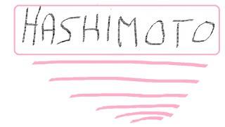 Enfin le diagnostic définitif (Thyroïdite d'Hashimoto)