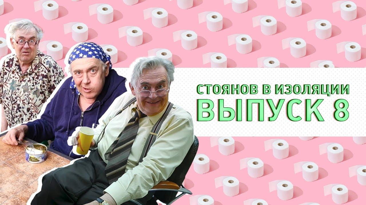 Юрий Стоянов в самоизоляции. Полный выпуск #8