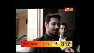 S. Ali Abbas Naqvi News interview of Chirag Paswan, Mp for samachar varta