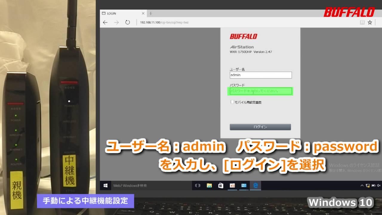 中継機能の手動設定方法(WXR-1750DHP/1900DHP2/1900DHP) - YouTube