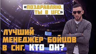 Саят Абдрахманов: КАК ПОПАСТЬ В UFC, о работе менеджера и приезде Альвареса/Белфорта в Дагестан