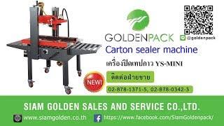Repeat youtube video Goldenpack เครื่องปิดกล่อง คุณภาพดี ใช้สำหรับปิดเทปกาวกล่องลูกฟูก ราคาถูก สั่งทำใด้