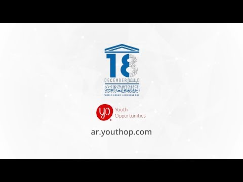 Happy Arabic Language Day! ❤❤ Introducing Youth Opportunities Arabic