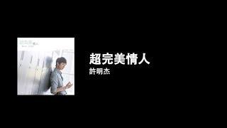 [高音質+動態歌詞] 許明杰 — 超完美情人 Mp3