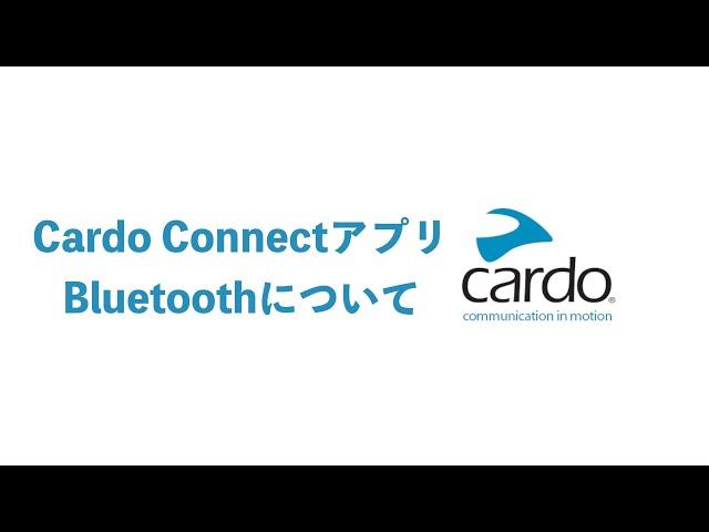 CardoConnect(アプリ) Bluetoothインカムの操作方法