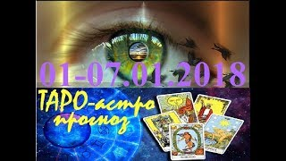 ВОДОЛЕЙ. ТАРО-астро прогноз на 01 - 07.01.2018. Tarot