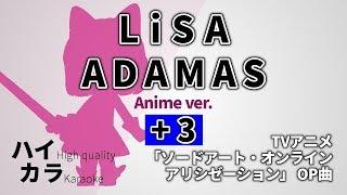 【高音質カラオケ】ADAMAS (Anime ver.) +3 / LiSA 『ソードアート・オンライン アリシゼーションOP』歌詞付き