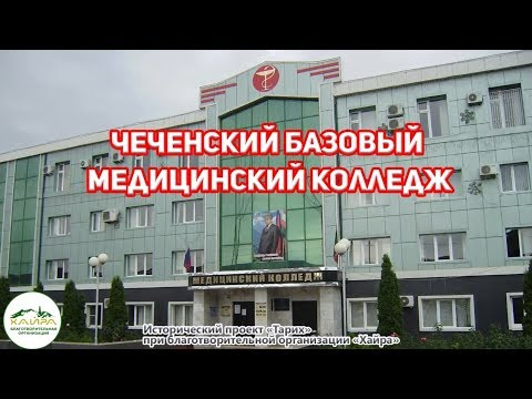 Фонд Хайра-Чечня-Тарих-Чеченский базовый медицинский колледж