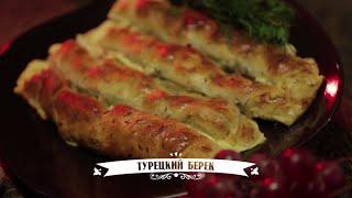 Кухня Великолепного века. Турецкий бёрек (Peynirli Börek)