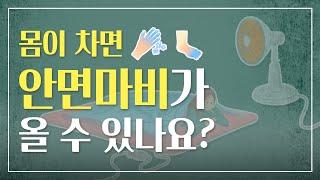 안면마비, 몸이 차면 잘 걸릴까? (feat.안면마비 …