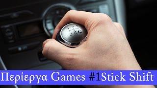 Μαλακία σε Αμάξι | Stick Shift