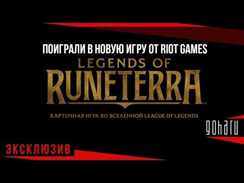 НОВАЯ ИГРА ОТ RIOT GAMES — LEGENDS OF RUNETERRA