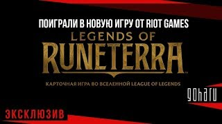 НОВАЯ ИГРА ОТ RIOT GAMES - LEGENDS OF RUNETERRA