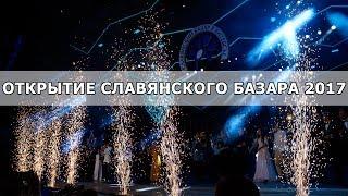 Открытие Славянского базара 2017 в Витебске