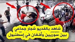 شاهد بالفيديو شجار جماعي بين سوريين وأفغان في إسطنبول