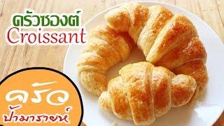 ครัวซองต์ Croissant l ครัวป้ามารายห์