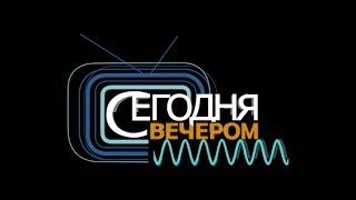 """Сегодня вечером - """"15 лет Фабрике звёзд"""" [Часть 1] (Эфир Первого канала)"""