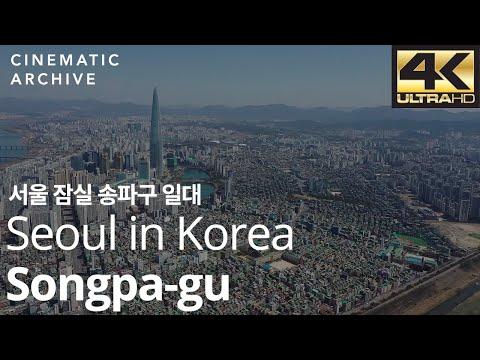 송파구 일대 / Songpa-gu, Seoul, Korea Drone - 송파구, 잠실, 신천, 드론 |시네