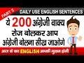 200 Daily Use English Sentences through Hindi | Daily English Speaking Practice