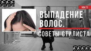Выпадают Волосы Что делать АЛОПЕЦИЯ Советы Стилиста SACO Russia