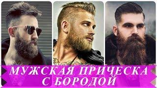 Топ 20 лучшие мужские прически с бородой