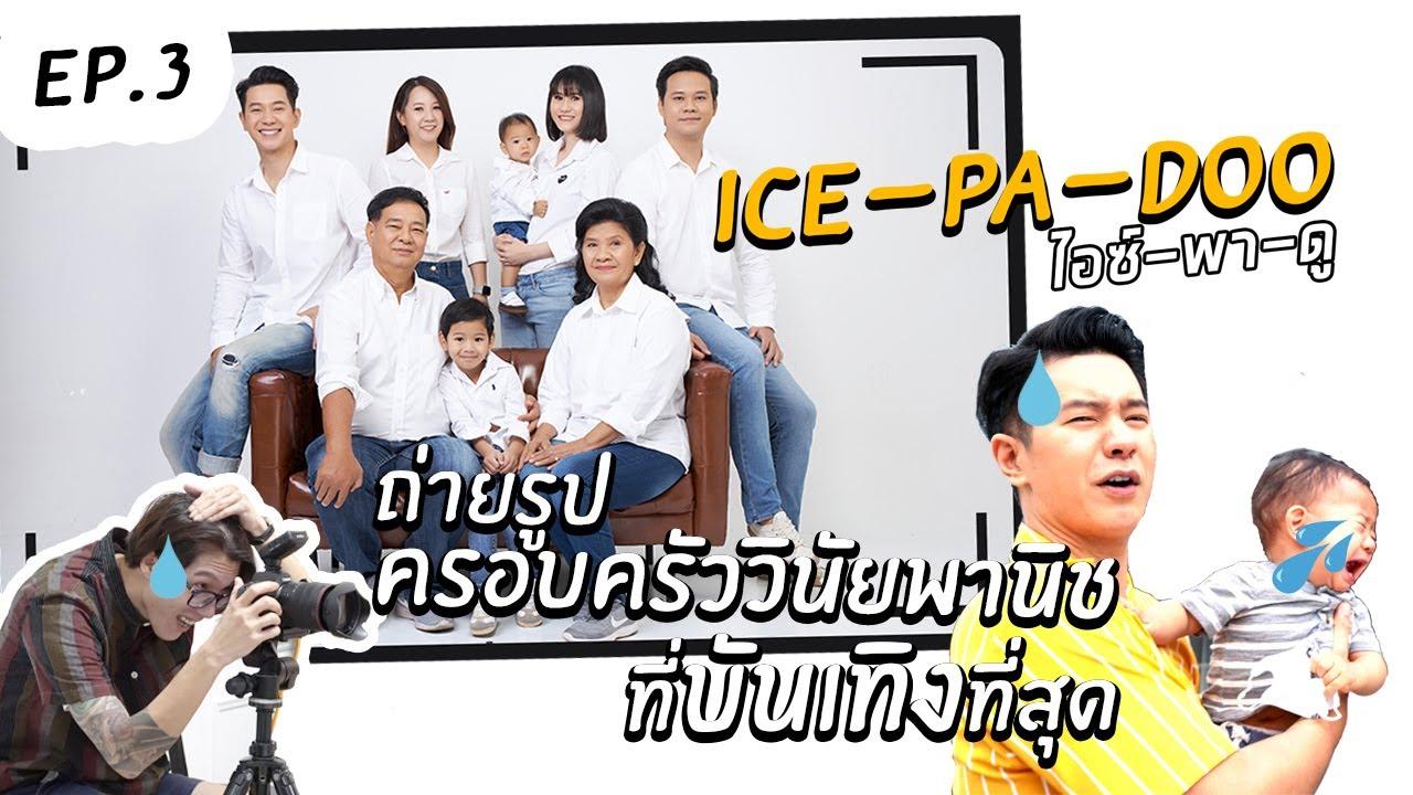 ICE-PA-DOO #ไอซ์พาดู | EP.3 ถ่ายรูปครอบครัววินัยพานิช ที่บันเทิงที่สุด