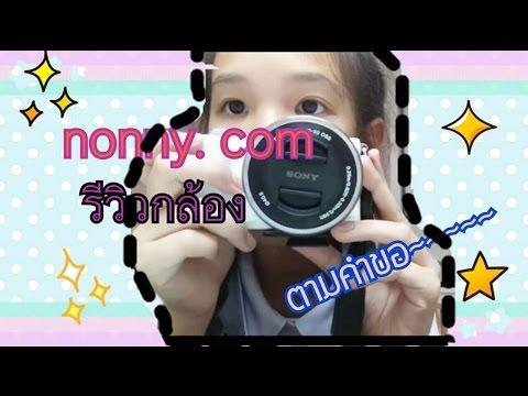 รีวิวกล้องที่ใช้ถ่ายคลิป ตามคำขอ Sony a5100