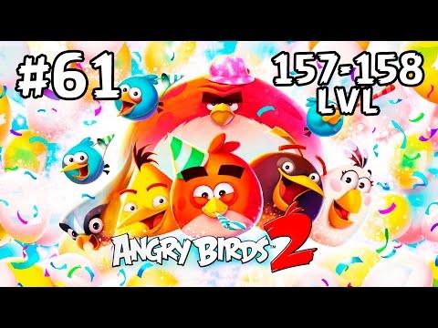 Angry Birds 2 #61 (157-158 lvl) Геймплей Прохождение  Gameplay Walkthrough