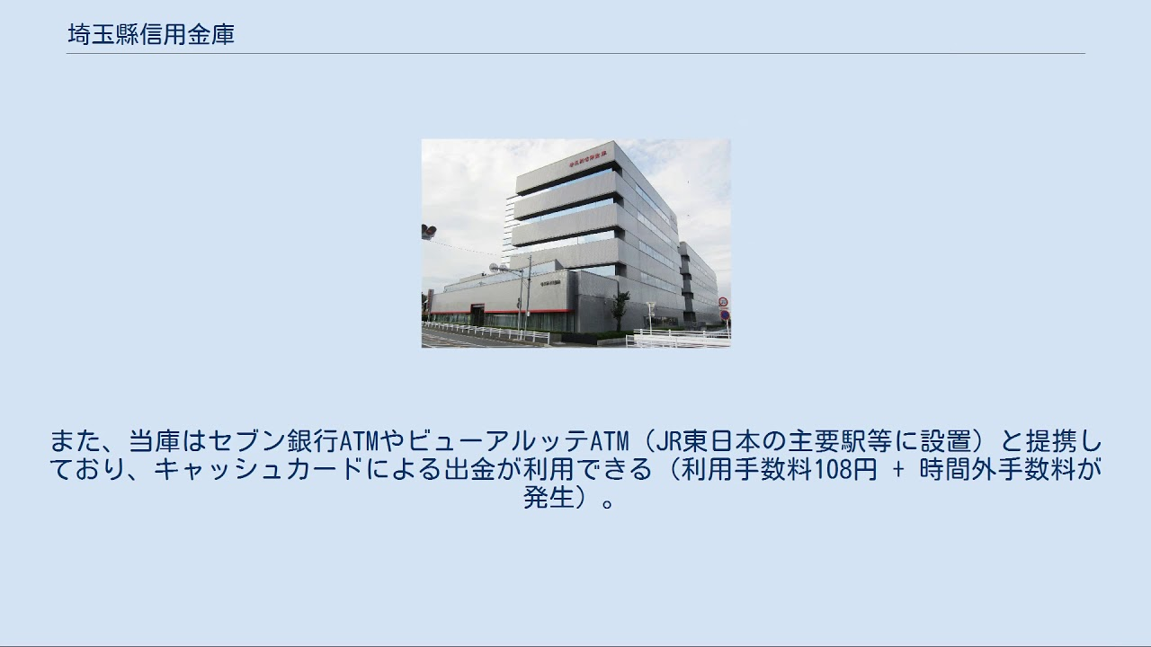 信用 金庫 埼玉 ATMご利用時間・手数料