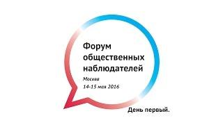 Форум общественных наблюдателей–2016. День первый.