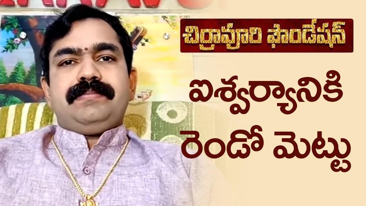 Download ఐశ్వర్యానికి రెండో మెట్టు Chirravuri Foundation Telugu Devotional Solution Remedy Aiswaryam Pooja