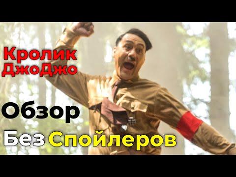 Кролик ДжоДжо - обзор нового фильма Тайка Вайтити