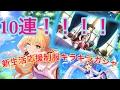 【デレステ】輝け新生活 制服キラキラガシャ10連!!!?