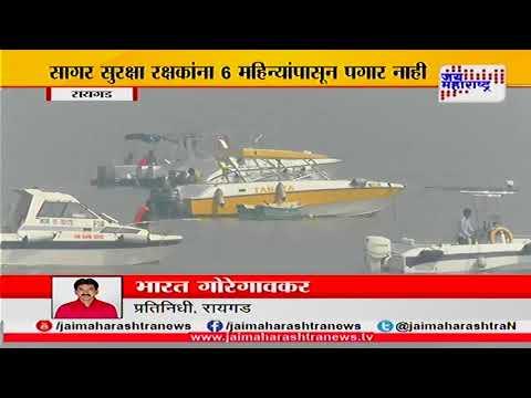 Marine security threats in mumbai