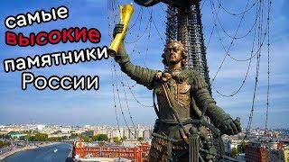 Самые красивые и высокие памятники России | Самые величественные и большие статуи России(, 2017-08-12T12:18:42.000Z)