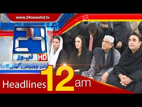 News Headlines | 12:00 AM | 28 December 2017 | 24 News HD