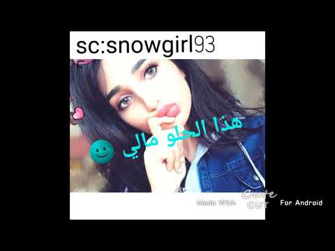 Download حلا_كليب ممنوع اللمس | Hala Mamnoo Ellames  vidio Mp4 baru