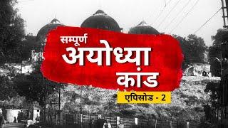 Babri Masjid ध्वस्त होने के बाद India की Politics कैसे बदली? (BBC Hindi)