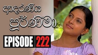 Adaraniya Poornima | Episode 222 21st June 2020 Thumbnail