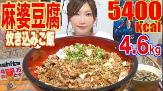 【MUKBANG】 SPICY!!! Mapo Tofu Mixed Rice [4.6Kg] About 5400kcal [CC Available]|Yuka [Oogui]