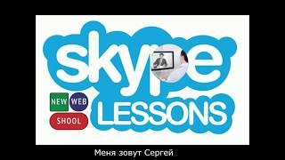 Видео презентация преподавателя английского языка
