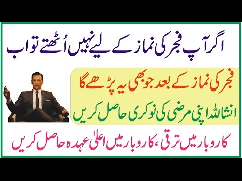 nokri hasil karne ka wazifa | wazifa for job | Naukri ka Wazifa | wazifa for success