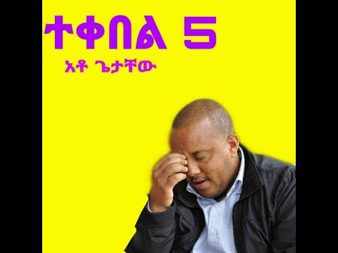 Ethiopia – የህወሓት የትሮይ ፈረስ – Tplf trojan horse