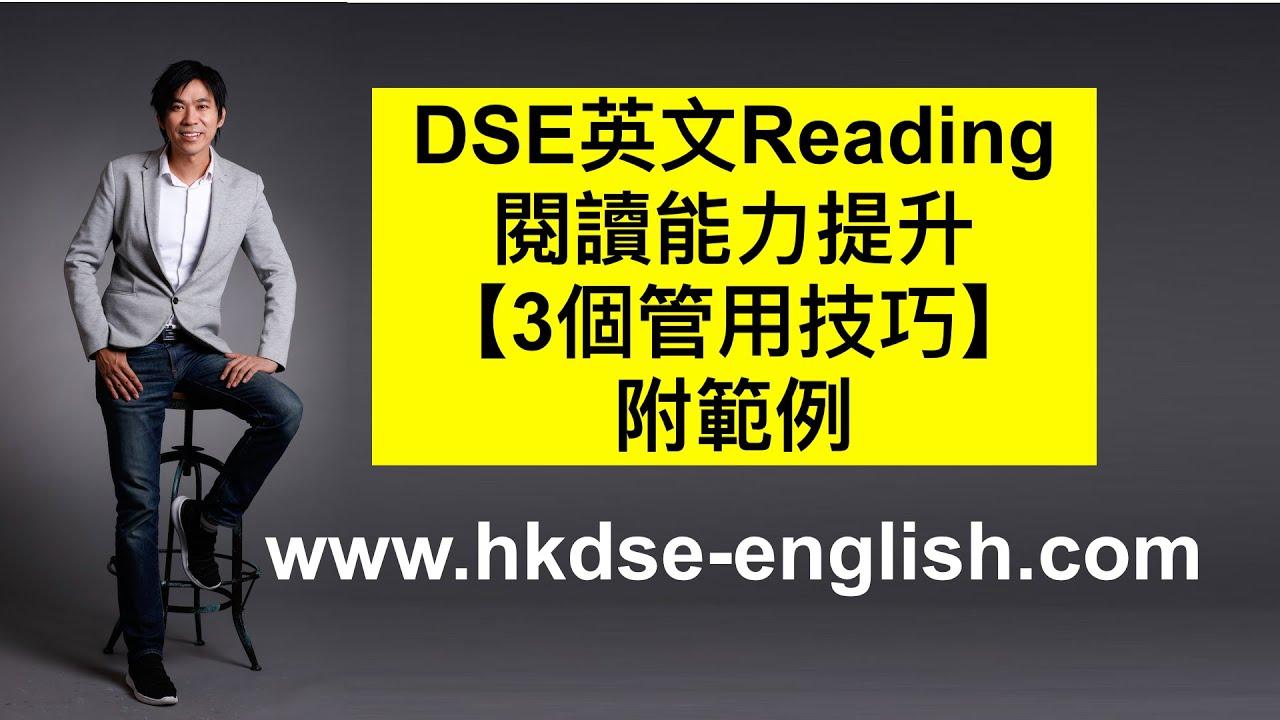 【2020年適用】DSE英文Reading閱讀能力提升【3個管用技巧】附範例 〈7+3視覺英語:阿土DSE英文〉 - YouTube