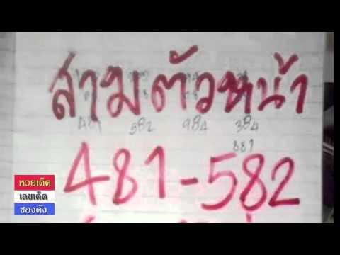 เลขเด็ด 3ตัวตรงๆ งวดวันที่ 30/12/58 (ประเดิมงวดใหม่ )