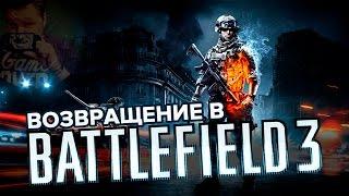 Возвращение в BATTLEFIELD 3 (PS3)