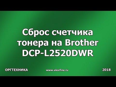 Сброс счетчика тонера на Brother DCP-L2520DWR