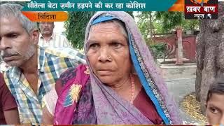 इच्छा मृत्यु की मांग लेकर पहुंची महिला #VIDHISHA